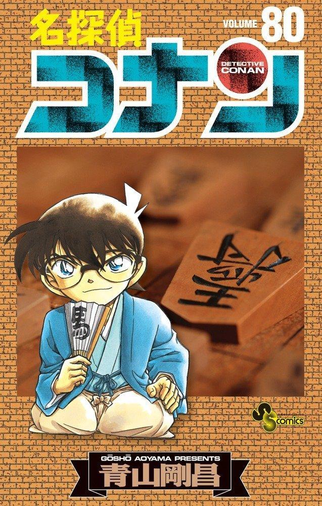 『名探偵コナン』第80巻