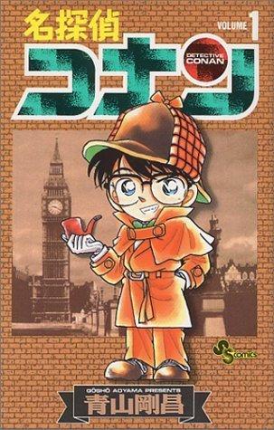 『名探偵コナン』第1巻