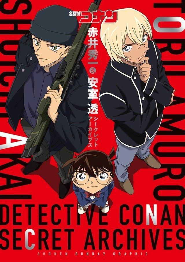 『名探偵コナン』ファンブック