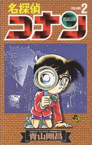 『名探偵コナン』第2巻