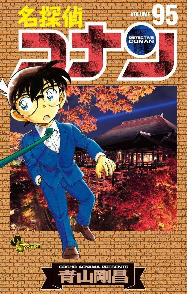 『名探偵コナン』第95巻