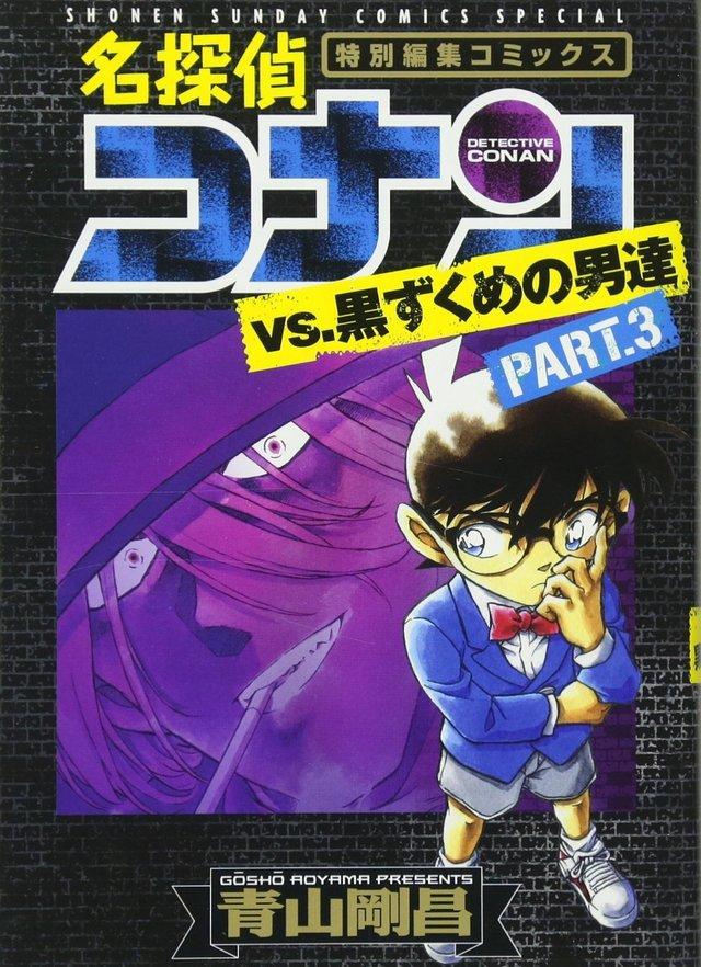 『名探偵コナン』コミックス