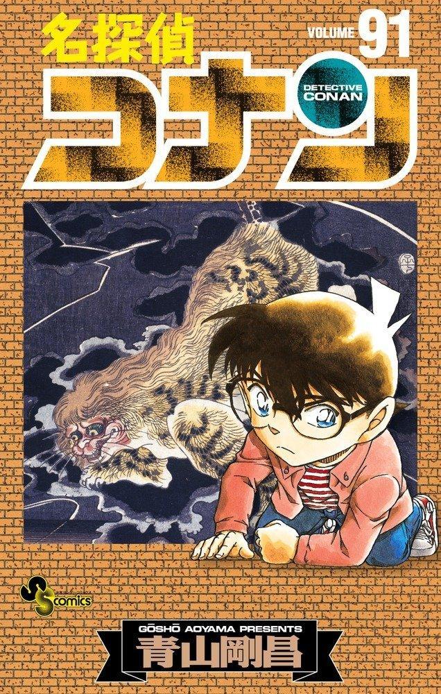 『名探偵コナン』第91巻