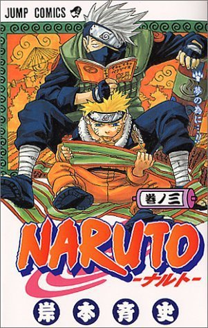 『NARUTO-ナルト-』コミック表紙