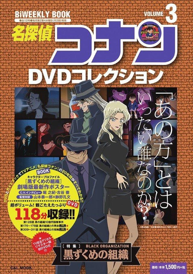『名探偵コナン』DVDコレクションジャケット
