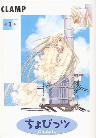 『ちょびっツ』第1巻