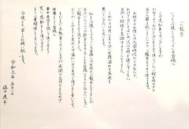 塩田康平さんの結婚報告