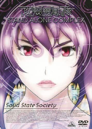 『攻殻機動隊S.A.C.SolidStateSociety』